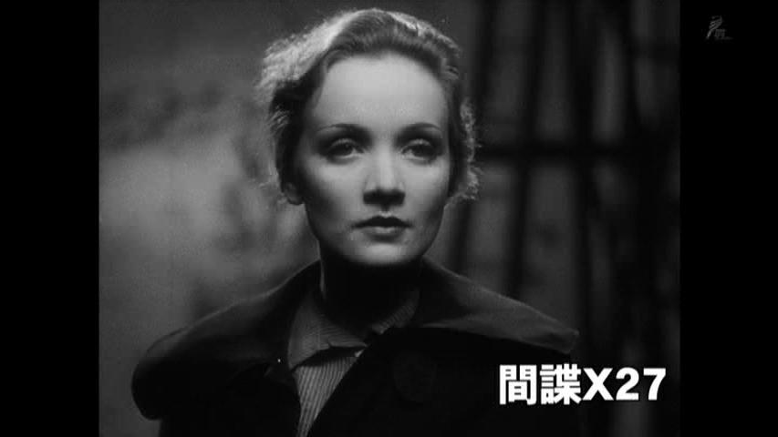 伝説の名女優 マレーネ・ディートリヒ主演のスパイ映画です。 映画 間諜X27