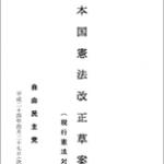 ヒトラー特別編その1 自民党の憲法改正で日本に独裁者が生まれるのか